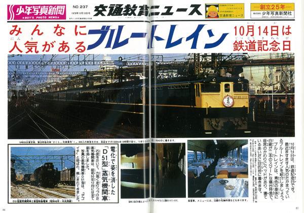 「みんなに人気がある」というブルートレイン。これも21世紀の現在、風前の灯。逆に囲みで「電化で姿を消した」と書かれている蒸気機関車の方が、日本各地に残っているのが皮肉だ