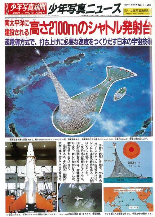 高さ2100メートルのシャトル発射台を南太平洋に建設する計画