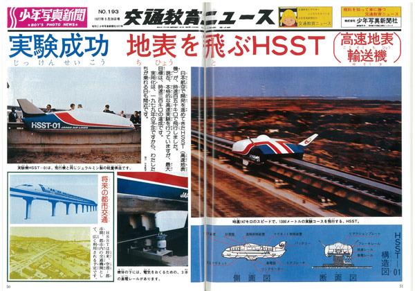 浮上式のリニアモーターカーのHSST。愛知県にあるリニモで実用化されている