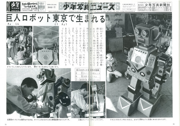 ロボットというより、おもちゃをそのままでかくしただけのような「巨人ロボット」