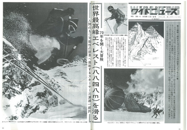 先日、最高齢でのエベレスト登頂を果たした三浦雄一郎氏が若いころエベレストをスキーで滑降したというニュースもあった