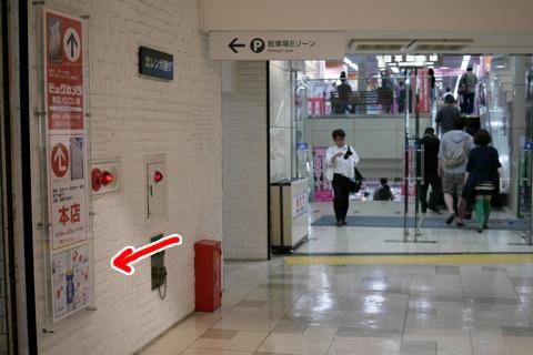 まず場所だ。地下通路の、ヤマダ電機の入口の目の前。