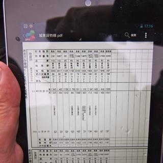 というわけでめでたく電車の通る時間を教えてもらう。というかケータイに城東貨物線の時刻表PDFが入っているのすごい。