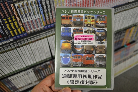 過去、VHSで発売されていた展望ビデオシリーズのDVD復刻版