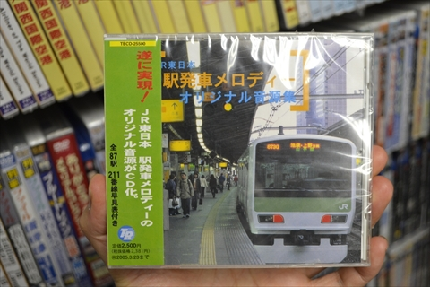 JR東日本の駅発車メロディ集