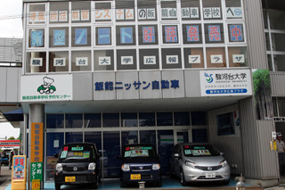 萩原「これ自動車店が教習所も経営してるんですかね」