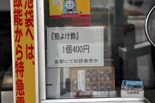 この路線ほとんどの駅で熊鈴が売られていた