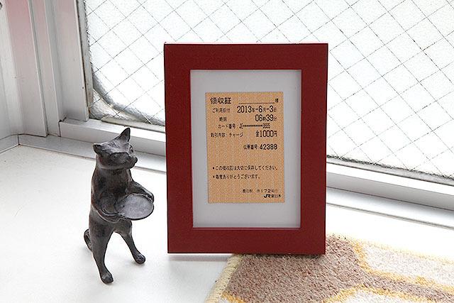 Suicaの領収書が良い物みたいになった。なにかの記念で取っておいた、みたいな風情が出る。