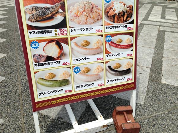 ドイツといえば、そしてオクトーバーフェストといえばソーセージ。駒沢公園会場でもさすがのラインナップ。そしてお祭り価格にひるむ
