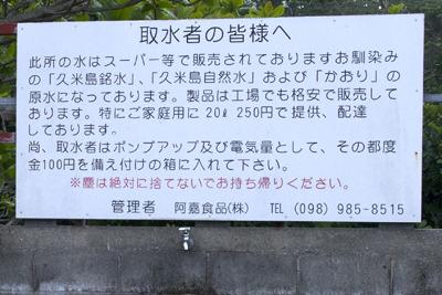 惣慶さんの親戚の阿嘉食品さんが管理しているミネラルウォーターの原水が出る水道場だったのです