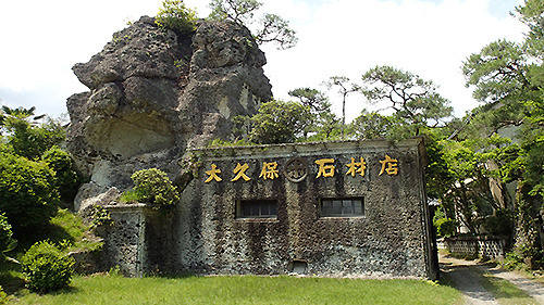 岩山かと思ったら石材店である。