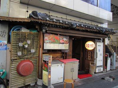 韓流という名前の店でした。営業中。