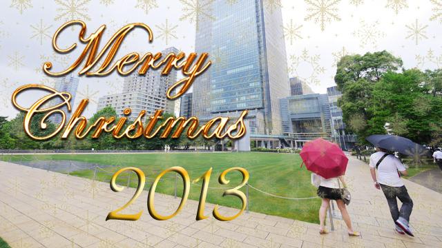 意識高い人向け梅雨どきのクリスマス特集