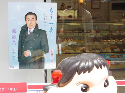 埼玉県寄居町の不二家では演歌歌手のプッシュがあった
