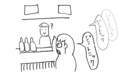 僕の小声の大声では店内の音楽に負けていたので、3回くらい「ジントニック!」と言うはめになって恥ずかしかった。