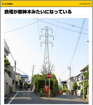 鉄塔を避けて道路が敷かれた結果、鉄塔を中心としたラウンドアバウトのようになっている事例を愛でた。