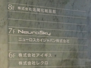"NeuroSkyってどういう意味なんだろう""神経の空""?"