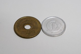 5円玉・1円玉も悪くはないけど
