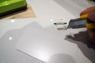 関係ないけどさっき天板に使った「プラ板」という商品は、カッターでもスルスル切れてすごく使いやすかったです。ひと言で「プラスチック」と呼んでるものにも、かなりいろいろあるっぽい。