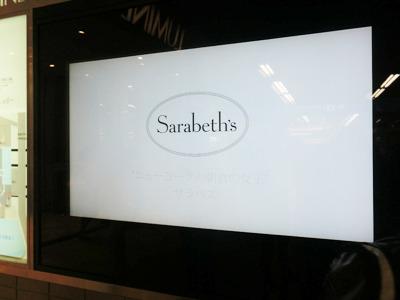 次なる行列スポットは新宿の「サラベス」