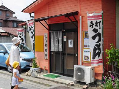 こちらがエキナセアうどん発祥の店「熊五郎」