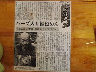新聞でも紹介されてました。