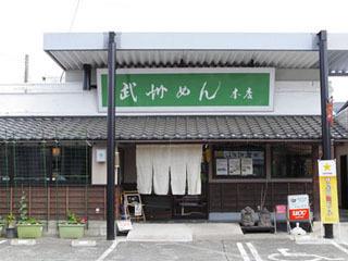 ここ「武州めん」で食べられると聞いてやってきました。
