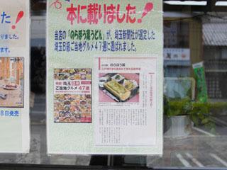 店頭にもこの通り、のらぼう菜うどんの宣伝が。はやく食べたい!