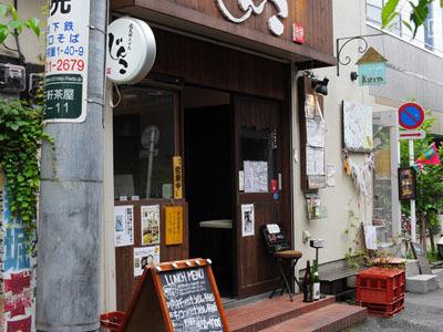 三軒茶屋にある「じんこ」というお店へ。