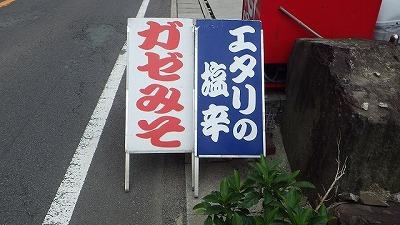 長崎県南島原市を訪れた際に発見。
