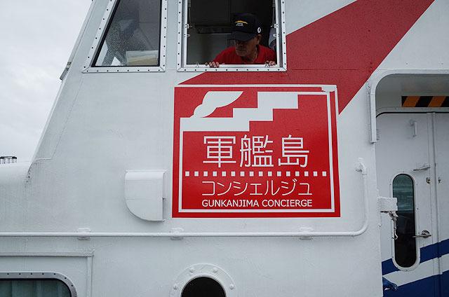 軍艦島上陸ツアーをやってる会社は数社ある中、今回お世話になったのは「軍艦島コンシェルジュ</a>」さん。