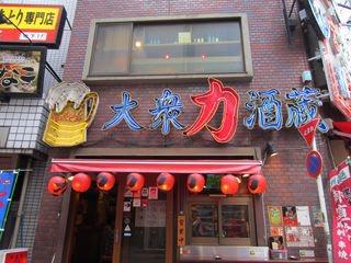 大宮・浦和の有名店『力(りき)』だ! 力大好き! この店に入ってしまいたい! という気持ちをぐっと押さえて…。