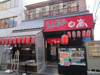 『力』のすぐそばにある、『焼鳥日高 大宮西口店』へ。日高屋の立ち飲み業態だ!