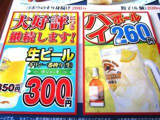 お、アルコールの値段は、立ち飲み屋さんと同価格なんですね。