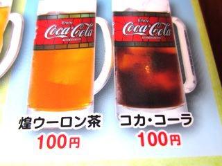 あれ、ウーロン茶が100円、安い!