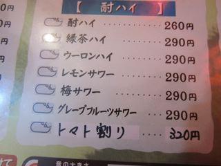 トマト割りは、多分リージョナルメニュー…だと思うんだけど。
