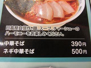 中華そば食べるつもりだったんだけど…。