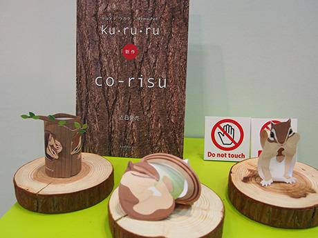 新製品、Ku・ru・ru『co-risu』
