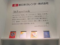 新日本カレンダーの懐かしいメモ