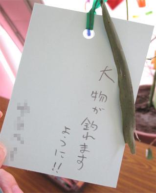 松方さんか渡さんが書かれた可能性大です。