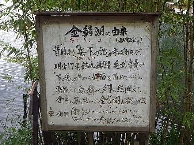 金鱗湖の名前の由来が書かれた看板。