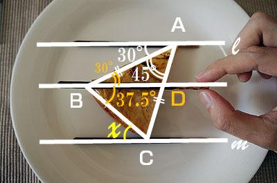 各ABDは上の30度と錯角になる。錯角は等しいためこちらも30度。すると各DBCは、さっき求めた67.5度-30度 = 37.5度。これが角xと錯角なので、角x=37.5度!