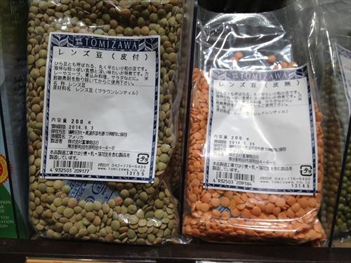 レンズ豆が最初である