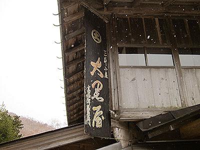 三斗小屋温泉は900年ほどの歴史がある。春だが雪が降っていた。