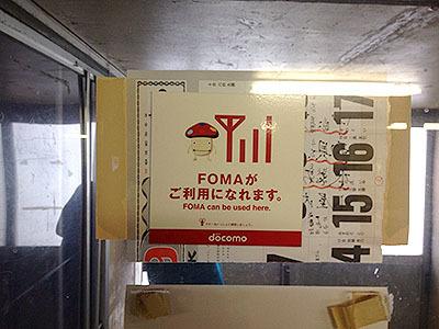 中央アルプスの宝剣山荘ではFOMAが使えるそうです。