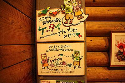 雲取山荘は階段の踊り場で繋がりやすいです。