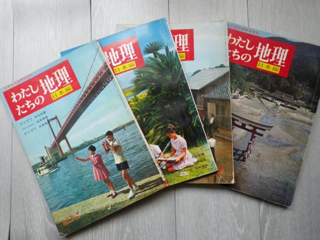 昭和38年(1963年)刊、『わたしたちの地理』九州編、四国編。