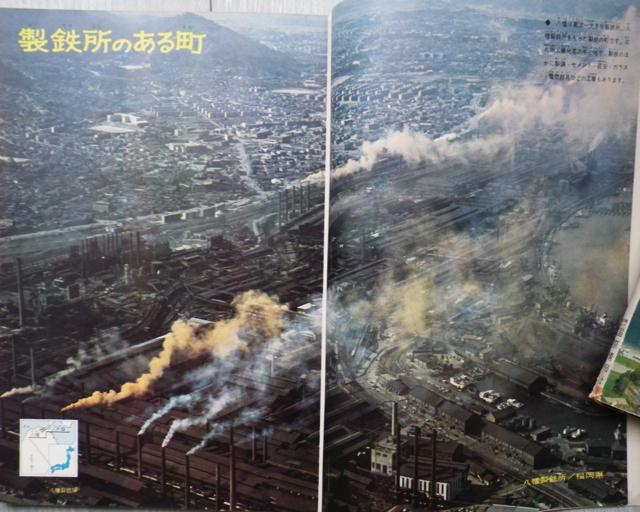 八幡製鉄所。「世界第4位の製鉄会社」として紹介されている。
