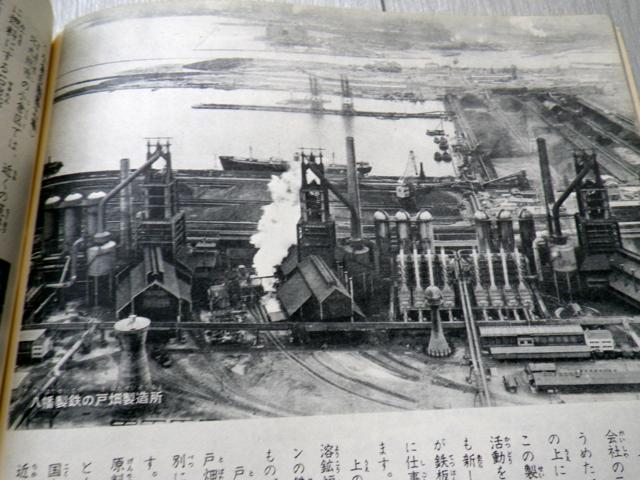 戸畑製造所。「上の写真で左のはしにある溶鉱炉は、一日に二○○○トンの銑鉄をつくる世界最大のものです。」とある。
