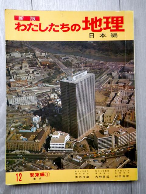 ばばーん関東編(1)東京
